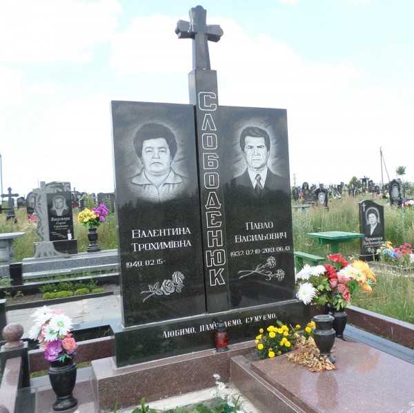 Памятники двойные (#1051)